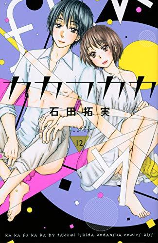 カカフカカ (1-7巻 最新刊) 漫画
