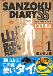 山賊ダイアリーSS (1) 特装版