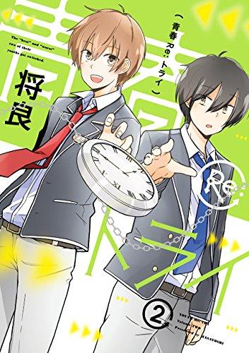 青春Re:トライ 漫画