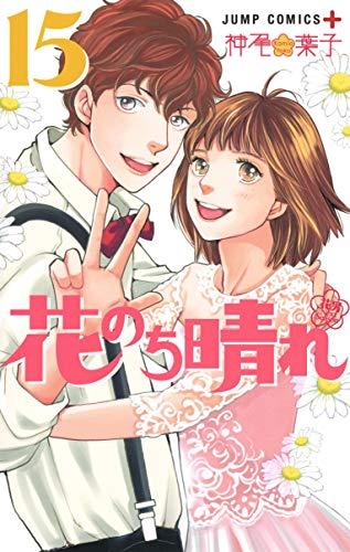 花のち晴れ〜花男 Next Season〜 (1-9巻 最新刊) 漫画