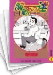 【中古】演歌の達 (1-9巻) 漫画