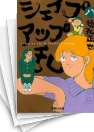 【中古】シェイプアップ乱 [文庫版] (1-8巻) 漫画