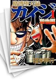 【中古】賭博堕天録カイジ 和也編 (1-10巻) 漫画