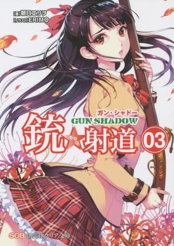 【ライトノベル】銃☆射道―Gun Shadow 漫画