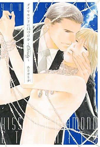 【ライトノベル】ダイヤモンドに口づけを〜Eternity〜 漫画