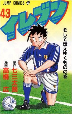 イレブン (1-43巻 全巻) 漫画