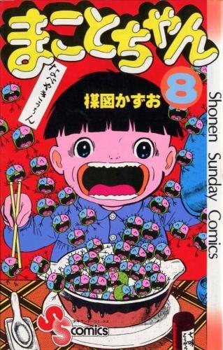 まことちゃん (1-24巻 全巻) 漫画
