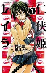 仁侠姫レイラ 4 冊セット全巻 漫画