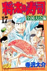 将太の寿司 全国大会編 17 冊セット全巻 漫画
