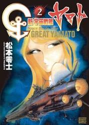 新宇宙戦艦ヤマト 新装版 2 冊セット全巻 漫画
