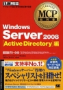 【書籍】Windows Server 2008 Active Dir