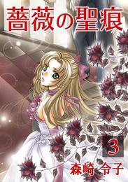 薔薇の聖痕 3巻 漫画