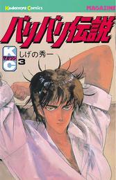 バリバリ伝説(3) 漫画