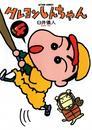 クレヨンしんちゃん 4巻 漫画