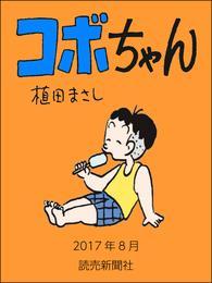 コボちゃん 2017年8月 漫画