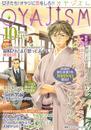 月刊オヤジズム 2012年10月号 漫画