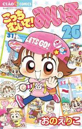 こっちむいて!みい子(26) 漫画