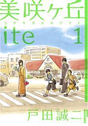 美咲ヶ丘ite(1) 漫画
