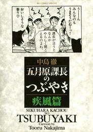 五月原課長のつぶやき(2) 疾風編 漫画