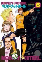 マネーフットボール 6巻 漫画