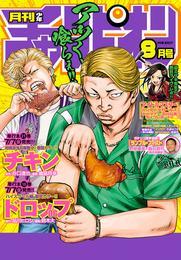 月刊少年チャンピオン 2017年8月号 漫画