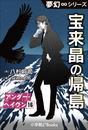 夢幻∞シリーズ アンダー・ヘイヴン16 宝来晶の帰島 漫画