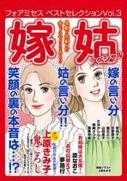 フォアミセス ベストセレクション 2016年Vol.3 嫁姑スペシャル 漫画
