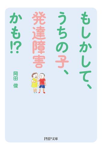 もしかして、うちの子、発達障害かも!?(PHP文庫) 漫画