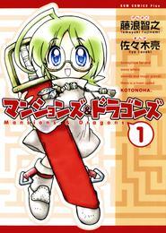 マンションズ&ドラゴンズ 【新装版】 1巻 漫画