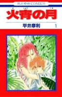 火宵の月 (1-14巻 全巻) 漫画