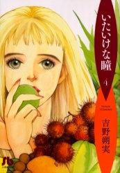いたいけな瞳 [文庫版] (1-5巻 全巻)