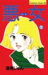 悪女 (ワル)  (1-37巻 全巻) 漫画