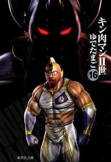 キン肉マン2世 [文庫版] (1-21巻 全巻) 漫画