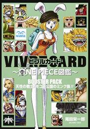 ワンピース VIVRE CARD 〜ONE PIECE図鑑〜 BOOSTER PACK 天性の戦士! モコモ公国のミンク族!!