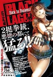 ブラックラグーン BLACK LAGOON Back to Business (1巻 全巻)