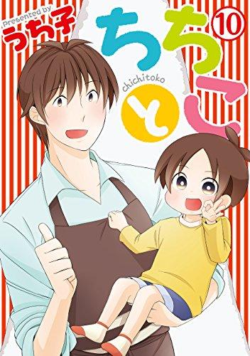 ちちとこ (1-10巻 全巻) 漫画