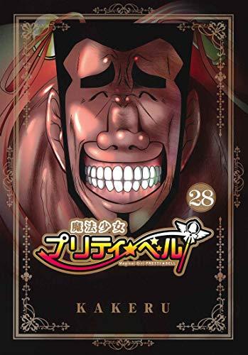 魔法少女プリティ☆ベル (1-25巻 最新刊)