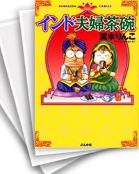 【中古】インド夫婦茶碗 (1-24巻) 漫画