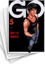 【中古】GO ゴウ (1-5巻) 漫画