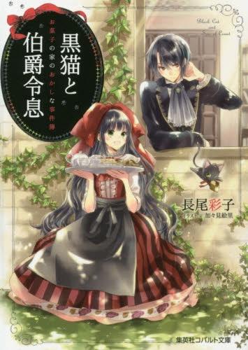 【ライトノベル】黒猫と伯爵令息 お菓子の家のおかしな事件簿(全 漫画