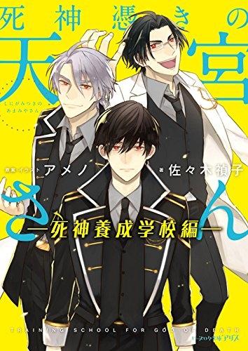 【ライトノベル】死神憑きの天宮さん ―死神養成学校編― 漫画