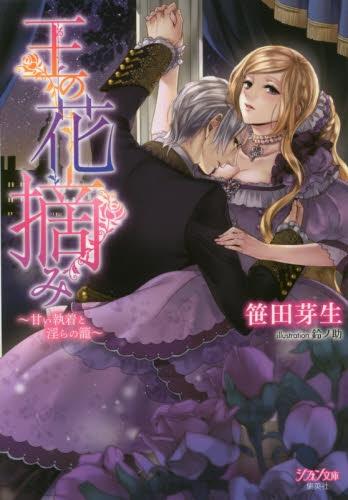 【ライトノベル】王の花摘み 〜甘い執着と淫らの籠〜 漫画