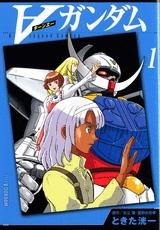 新装版 ∀ガンダム (1-2巻 全巻) 漫画