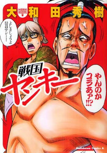 戦国ヤンキー (1巻 全巻) 漫画