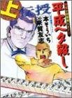 平成ヘタ殺し (上下巻 全巻) 漫画