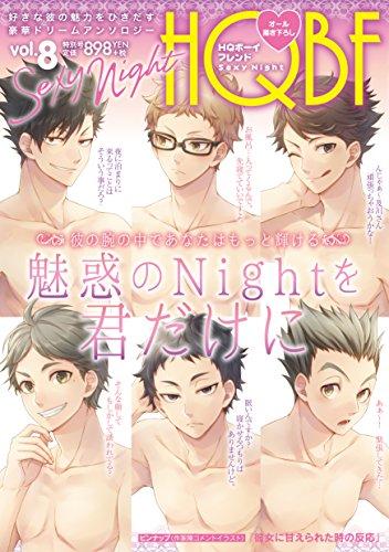 HQボーイフレンド Sexy Night 漫画