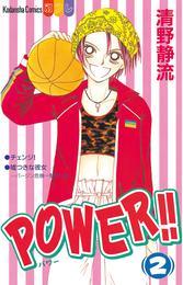 POWER!!(2) 漫画