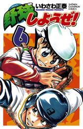 野球しようぜ! 6 漫画