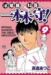 泌尿器科医一本木守!(9) 漫画