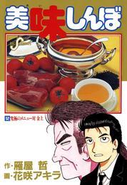 美味しんぼ(52) 漫画